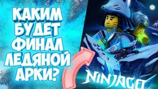 Каким будет финал ледяной арки 11 сезона Лего Ниндзяго?| Ниндзя не вернуться?