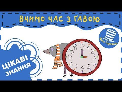 ⏰ Котра година? Вчимо час разом з ґавою. Час українською для дітей