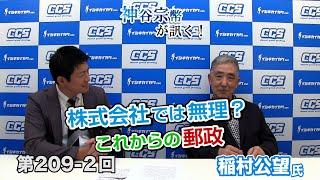 第209回① 稲村公望氏:郵政民営化は失敗だった?