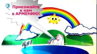 Лето в Армении