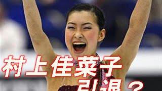 フィギュアスケート村上佳菜子が2015世界選手権で引退!?もうオペラ座の怪人は見られない?