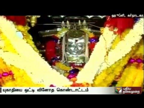 People-throw-burning-embers-at-each-other-in-Karnataka-to-celebrate-Ugadi