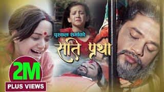 Satipratha//सतीप्रथा //New Nepali Lok Dohori By Puskal Sharma & Bishnu Majhi