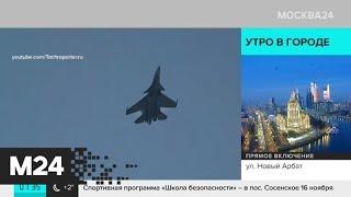 Актуальные новости мира за 15 ноября - Москва 24