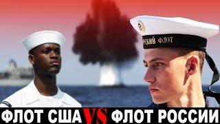 Флот США против флота России (ВМС vs ВМФ 2016)