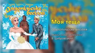 Моя теща - Ольгопільське весілля (Весільні пісні, Українські пісні)
