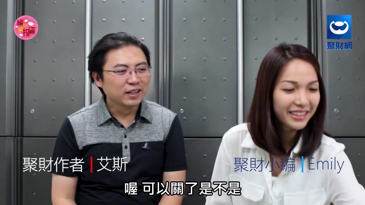 編玩編投資【新手心態教學篇】