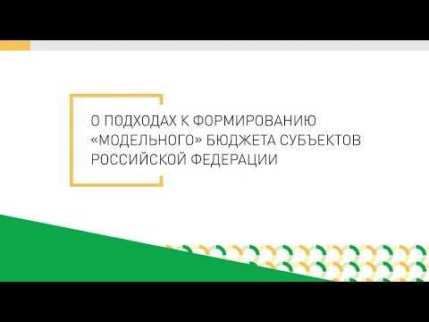 """О походах к формированию """"модельного"""" бюджета субъектов Российской Федерации"""