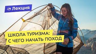 Школа туризма: готовимся к пешему и горному походу