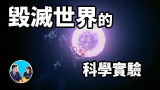 七個可能毀滅這個世界的科學實驗,其中三個還在進行中 | 老高與小茉 Mr & Mrs Gao
