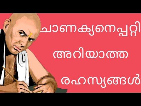 Adbhuta Rahasyangal