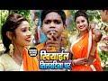 Lal Babu औरAntra Singh Priyanka का सबसे फाडू काँवर गाना   खियाईल सिलवटिया पर - Kanwar Song 2019 video download