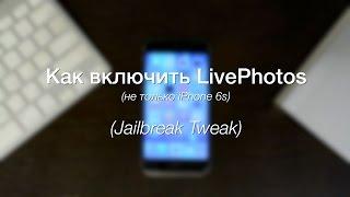 Как включить Live Photos на «старом» iPhone