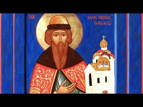 Молитва благоверному князю Всеволоду, в Крещении Гавриилу, Псковскому.
