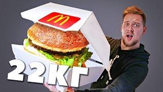 Самый Большой Биг Мак в России!