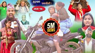 Halka Ramailo   Episode 14   08 December  2019   Balchhi Dhrube, Raju Master   Nepali Comedy