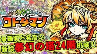 【コトダマン】vsマンカイ!!夢幻の塔24階挑戦!!