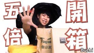 和YouTuber一起XXX吧~ feat. 阿滴英文/白癡公主/囧星人/林辰Buchi/壹加壹 【玩Buchi】