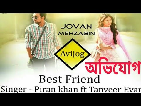 """Bhulini Toh Ami'' Best Friend Natok Full Song 2018 