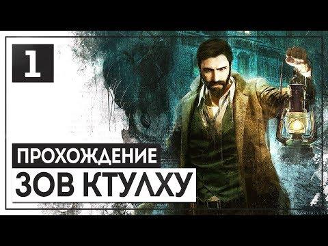Ктулху фхтагн!🔝 CALL of CTHULHU [2018] #1