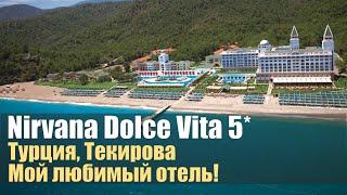 Amara Dolce Vita 5*, Турция, Текирова