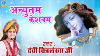 Achutam Kashvam - Popular Krishna Bhajan 2016 - Devi Chitralekha Ji
