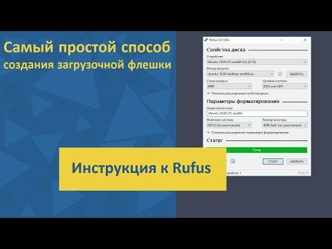 Самый простой способ создания загрузочной флешки - Инструкция к Rufus