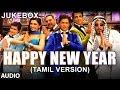 Happy New Year Full Songs (Tamil Version.