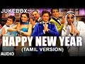 Happy New Year Full Songs (Tamil Version.
