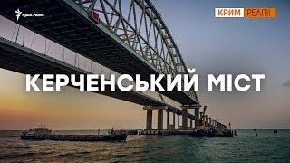 Керченський міст: виклик природі чи геній інженерної думки?