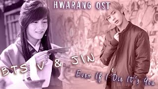 BTS' V & Jin (뷔 & 진) - 죽어도 너야 (Even If I Die It's You) Hwarang OST [Lyrics Han|Rom|Eng]