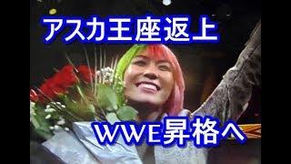 WWEアスカがNXT王座を返上!WWE昇格へ!トリプルHからの花束と抱擁。