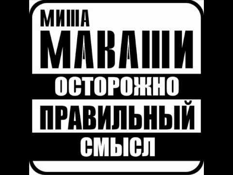 25/17 feat. Миша Маваши - Моя крепость.(2012г)