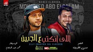تحميل اغاني جديد 2019 | اللي انكتب ع الجبين | حسن الطيب وعبسلام بأجدد الغيارات والطلعات MP3