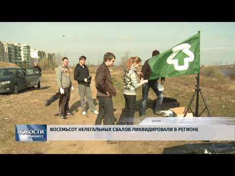 Новости Псков 16.07.2018 # Восемьсот нелегальных свалок ликвидировали в регионе