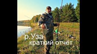 Рыбалка усть уза пенза