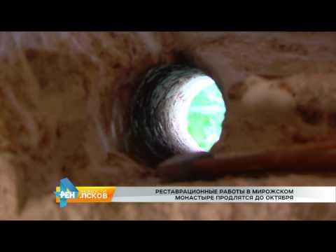 Новости Псков 10.08.2017 # Реставрационные работы в Мирожском монастыре