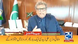 Federal Minister Ali Zaidi Again ٖFell Victim to Corona   5am Headlines   24 July 2021   24 News HD