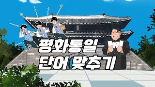 [광주통일관] 통일부 어린이 기자단과 함께 남북한 단어 맞추기