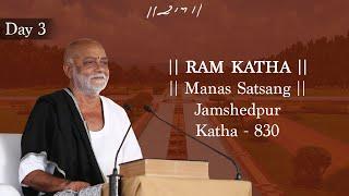 Day - 3 | 810th Ram Katha - Manas Satsang | Morari Bapu | Jamshedpur, Jharkhand