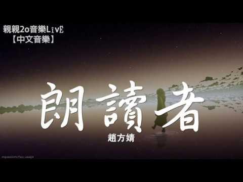 趙方婧 - 朗讀者【動態歌詞Lyrics】