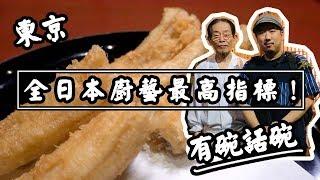 【有碗話碗】天婦羅之神,早乙女哲哉,江戶前三大料理巨匠。是山居餐單全部菜式詳細評測 | 日本必吃美食