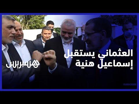 العثماني يستقبل إسماعيل هنية ويؤكد دعم المغرب لصمود الشعب الفلسطيني