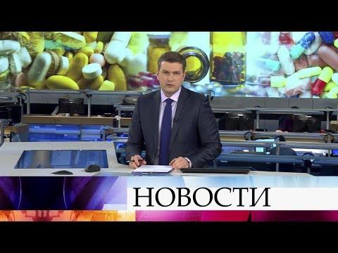 Выпуск новостей в 18:00 от 13.02.2020 видео
