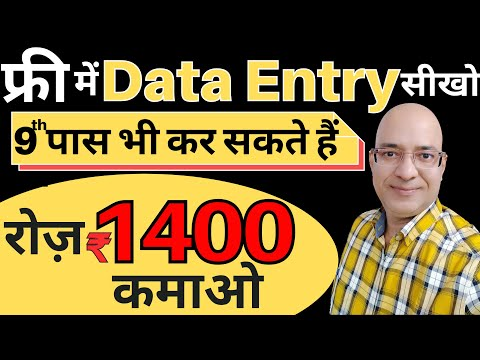 Best part time job | Work from home | Data Entry | freelance | पार्ट टाइम जॉब | Free E Skill India |