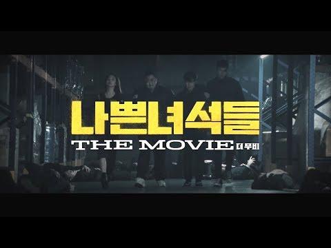 한국영화예고편 나쁜녀석들