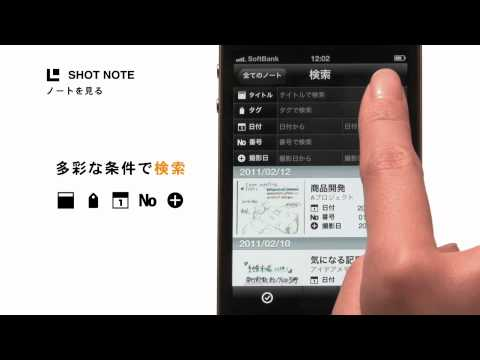 Video of SHOT NOTE