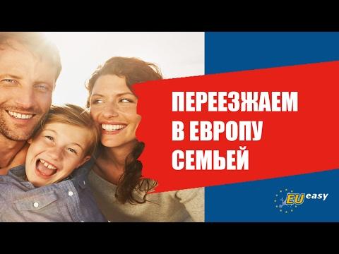 EUEASY Дела сердечные (переезд семьи).