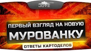 Смотреть онлайн Обзор новых карт World of Tanks – Мурованка