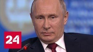 Путин ответил на вопрос об объединении России и Белоруссии - Россия 24